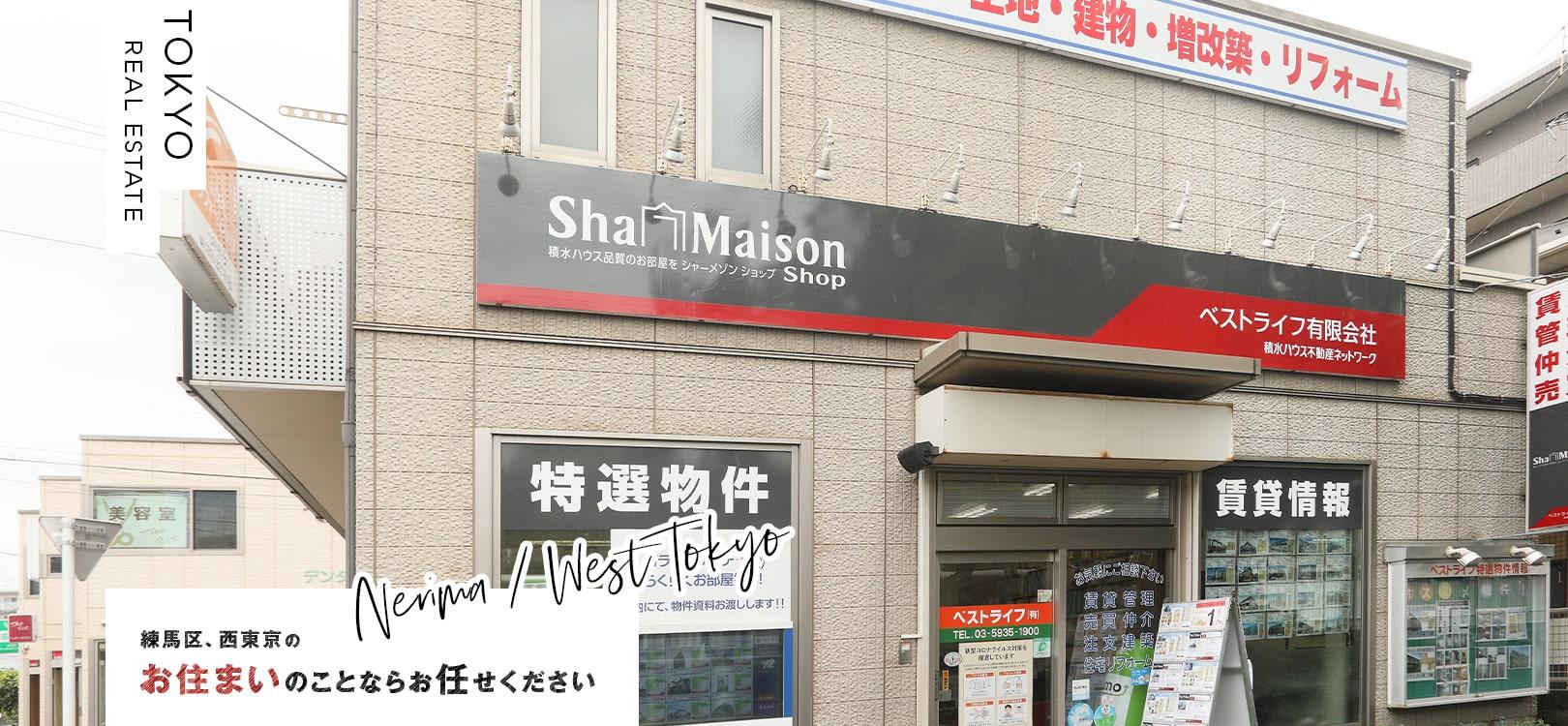 練馬区、西東京のお住まいのことならお任せ下さい